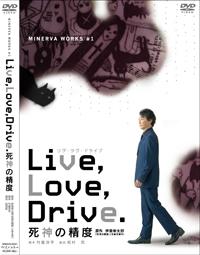 舞台「Live,Love,Drive. 死神の精度」
